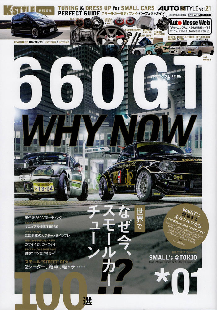 660GT(交通タイムス社発行) 2019年5月20日発売