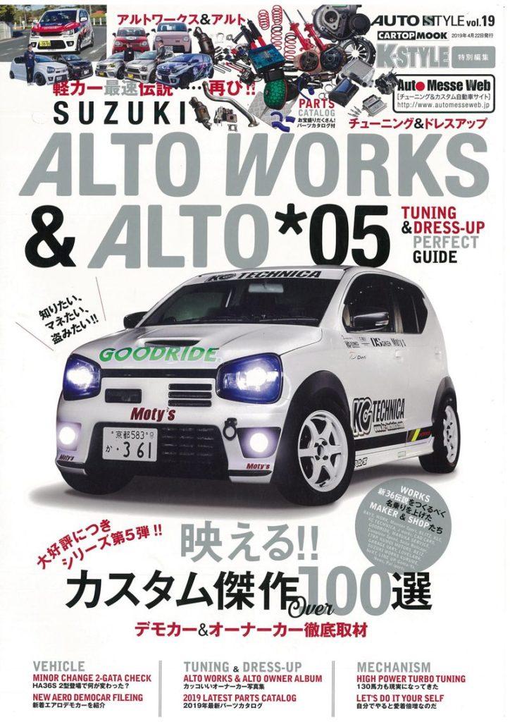 AUTO STYLE VOL19 ALT WORKS & ALT 05